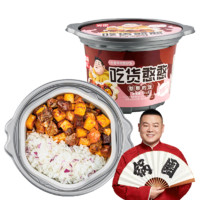 锅圈食汇 速食方便米饭 土豆牛肉 266g