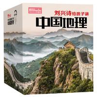 6点开始:《刘兴诗给孩子讲中国地理》(套装共17册)