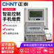 CHNT 正泰 峰谷平电表单相家用220v预付费刷卡插卡式智能电能表出租房火表 50000元