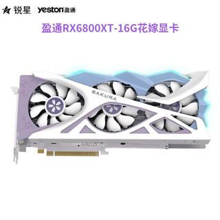 yeston 盈通 AMD6700XT/6800XT 樱瞳花嫁纪念版16G D6台式机游戏独立显卡