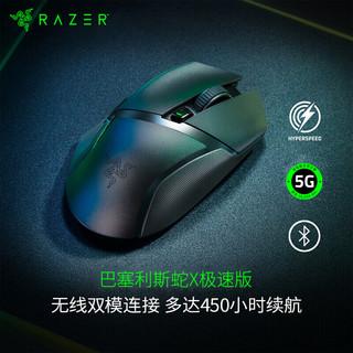 RAZER 雷蛇 巴塞利斯蛇X极速版蓝牙无线电竞电脑笔记本游戏鼠标吃鸡