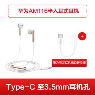 HUAWEI 华为 原装半入耳式AM116耳机