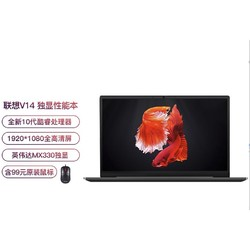 Lenovo 联想 V14 2020款 14英寸笔记本电脑(i5-10210U、12GB、512GB SSD、MX330)