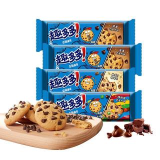 趣多多 经典香脆巧克力味曲奇饼干零食 巧克力味+咖啡味+缤纷豆味 四连包共370g(新老版套组随机发货)