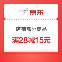 优惠券码:察哈尔食品旗舰店 满28减15元