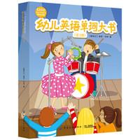 《幼儿英语单词大书》(全3册)