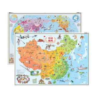 《中国地图+世界地图》(儿童绘图版)