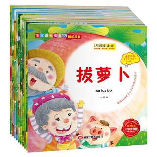 《经典儿童绘本系列:中华传统经典睡前故事》(彩色注音版全10册)