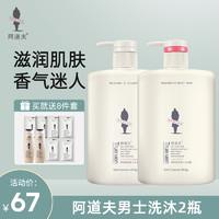 ADOLPH 阿道夫 男士专用洗发水沐浴露280g*2