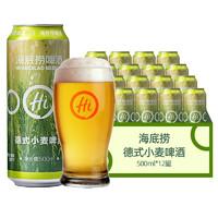 PLUS会员:海底捞 德式小麦 原浆精酿啤酒 500ml*12罐