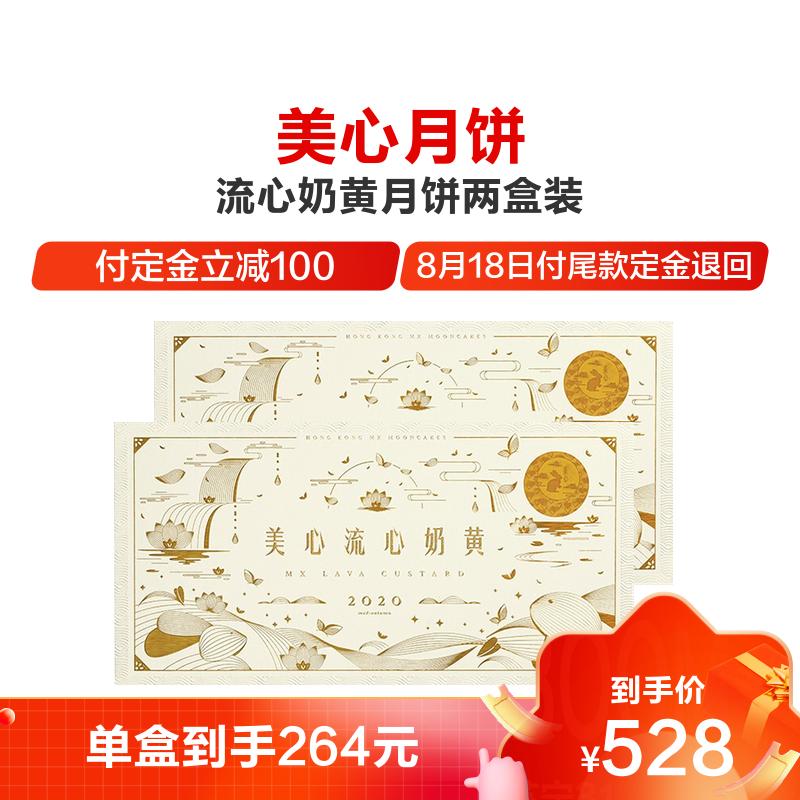 【264/盒】2021年中国香港美心(Meixin)流心奶黄月饼礼盒360g 美心月饼港式广式糕点流沙蛋黄中秋送礼 8枚装 两盒装