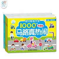 《海润阳光 幼儿贴纸大全:交通工具系列》(套装全6册)
