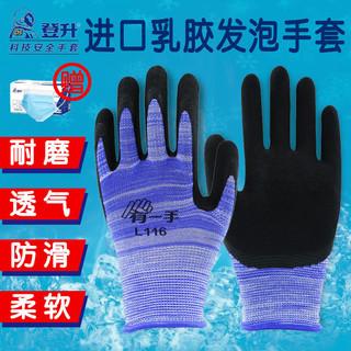 正品登升手套有一手L116发泡手套男女士劳保耐磨透气防滑橡乳胶