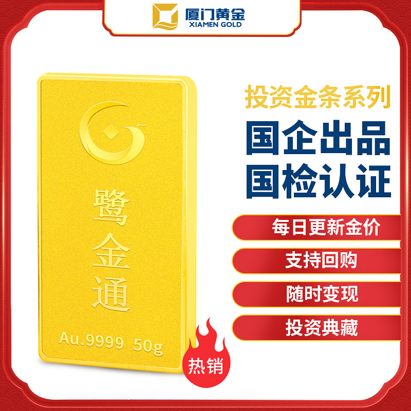 XIAMEN GOLD 厦门黄金 鹭金通投资金条 Au9999 50克