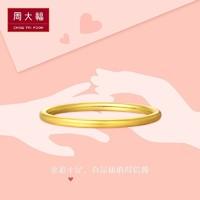 CHOW TAI FOOK 周大福 EOF1 女士圆形足金戒指 约1.9g