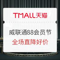 必看活动:天猫威联通官方旗舰 88会员节 促销专场
