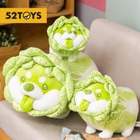 52TOYS 蔬菜精灵白菜狗毛绒玩具抱枕款公仔款潮玩周边心意礼物