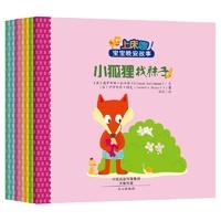 《宝宝晚安故事 小狐狸找袜子》共7册
