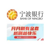 宁波银行 微信支付达标领立减金