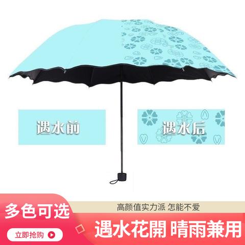 京东PLUS会员:HOCR 遇水开花遮阳雨伞