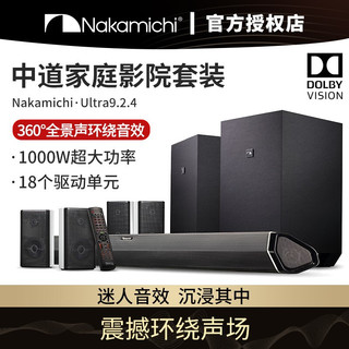 中道NAKAMICHI 家庭影院套装Ultra9.2.4套装(回音壁x1+低音炮x2+环绕音响x4)