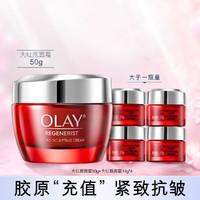 OLAY大红瓶面霜提拉保湿护肤品套装106g