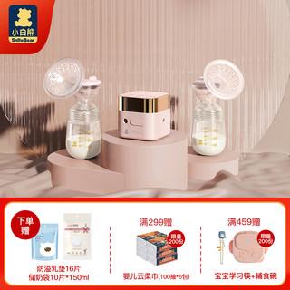 小白熊 双边电动吸奶器大容量锂电池拔奶器pp材质奶瓶HL-0873