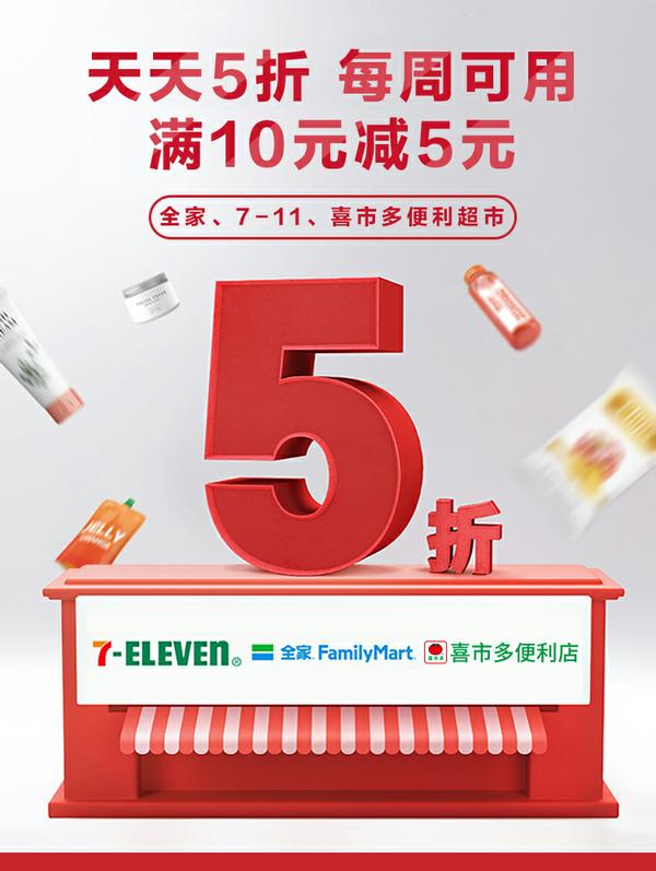 招商银行 X 7-11/全家/喜市多便利店 天天5折