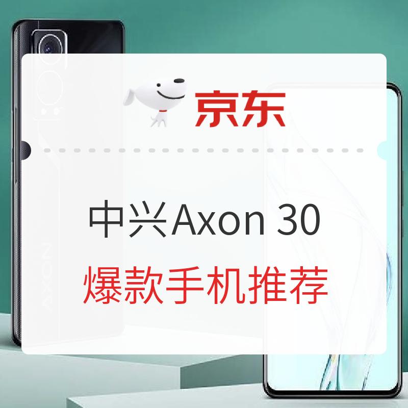 """""""全屏实力""""——中兴Axon 30 屏下摄像手机"""