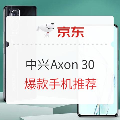 """爆款清单:""""全屏实力""""——中兴Axon 30 屏下摄像手机"""
