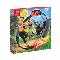 Nintendo 任天堂 NSswitch正品健身环大冒险中文版Ring fit Adventure体感圈