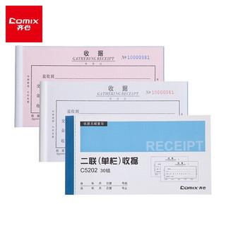 PLUS会员 : Comix 齐心 C5202 48k 无碳复写纸收据单 20本装