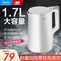 Midea 美的 电热水壶家用保温一体自动断电烧水壶不锈钢大容量煮茶开水壶
