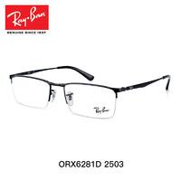Ray-Ban 雷朋 Ray Ban 雷朋 5款镜框可选+欧拿1.67折射率防蓝光镜片*2片