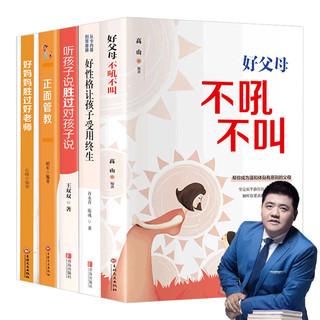 《家庭教育书籍》(全5册)