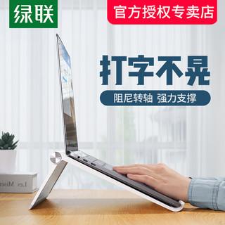 UGREEN 绿联 笔记本电脑支架托架桌面增高散热支撑架子抬高垫高底座升降折叠便携适用苹果macbook华为戴尔手提电脑
