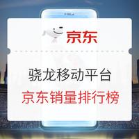 骁龙移动平台手机 京东销量排行榜