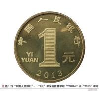2013蛇年生肖纪念币 25mm 1元 黄铜合金