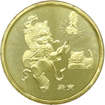 2010年虎年生肖贺岁流通纪念币