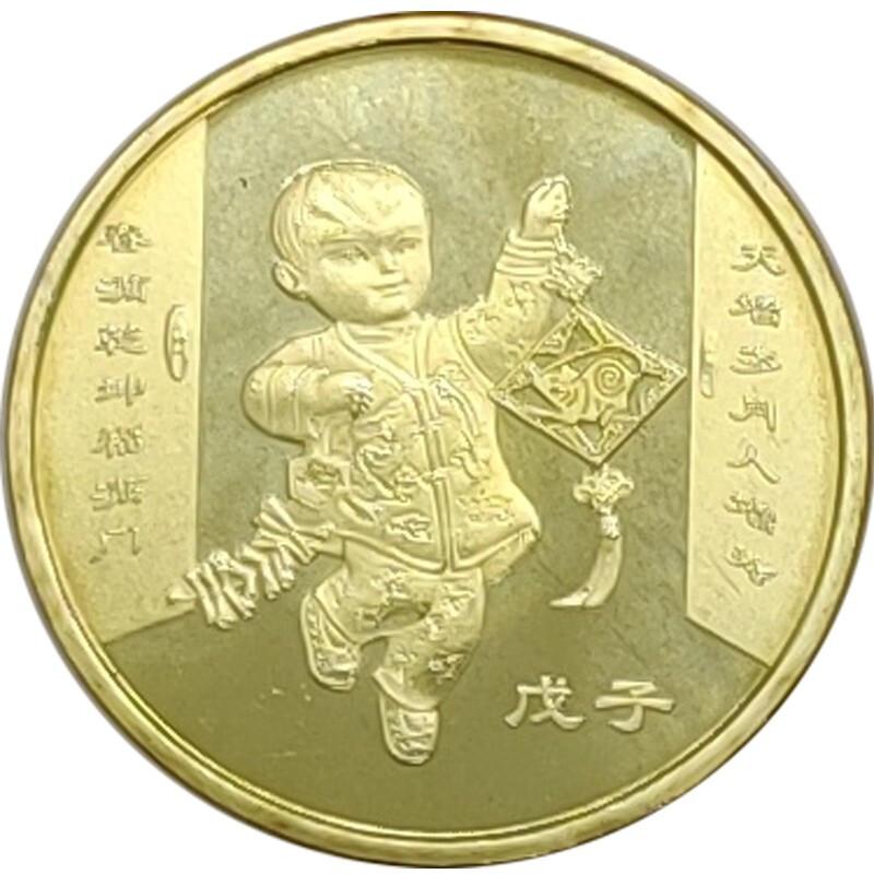 2008年鼠年生肖贺岁流通纪念币