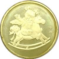 2014年马年生肖贺岁流通纪念币