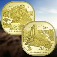 泰山和武夷山纪念币两枚套 黄铜合金 面值5元 世界文化和自然遗产