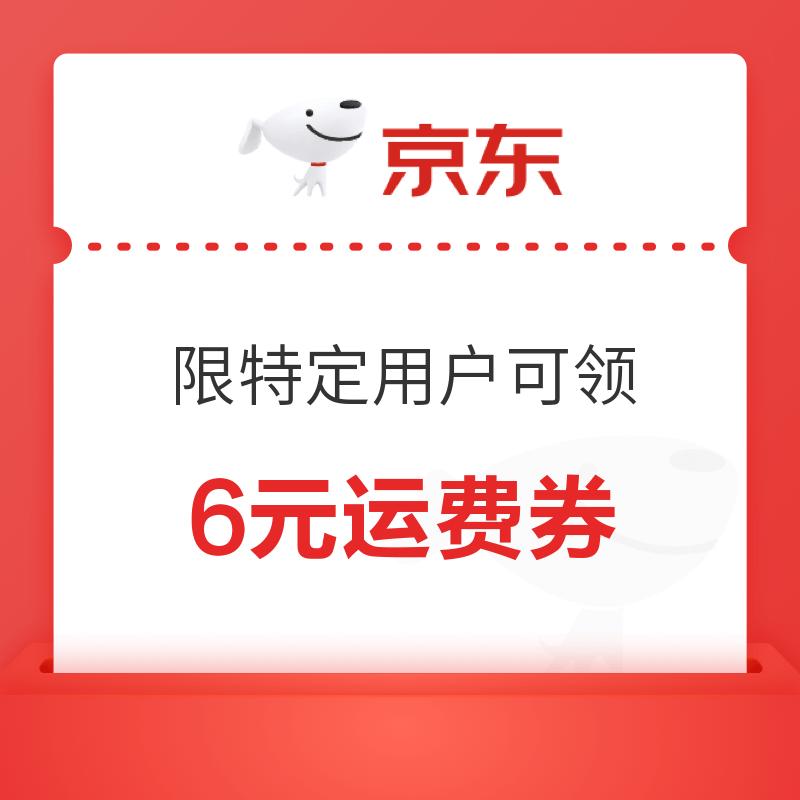 京东  6元运费券 限母婴品类新用户且陪伴用户可领