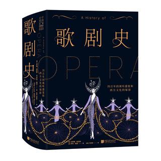 《歌剧史 : 四百年的视听盛宴和西方文化的缩影》