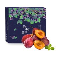 周三购食惠:京觅 新疆伽师新梅 法兰西西梅  2kg  单果15-22g