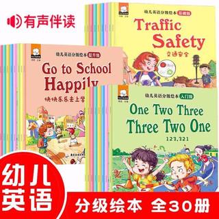 全30册幼儿英语分级阅读入门级基础级提升级2-6岁低幼早教图书 童书 英语阅读绘本