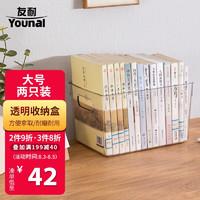 YouNal 友耐 大号桌面收纳盒 两只装 29*21.5*17cm