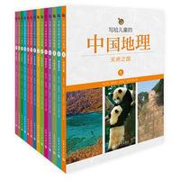 《写给儿童的中国地理》(全14册)