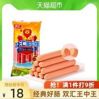 Shuanghui 双汇 王中王火腿肠香肠肉类儿童零食速食配泡面网红零食40gx10支