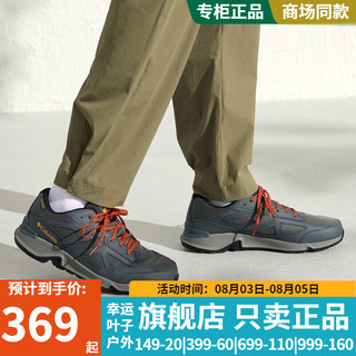 Columbia 哥伦比亚 徒步鞋男鞋2021秋季新款户外休闲时尚运动耐磨透气缓震越野登山鞋BM0176